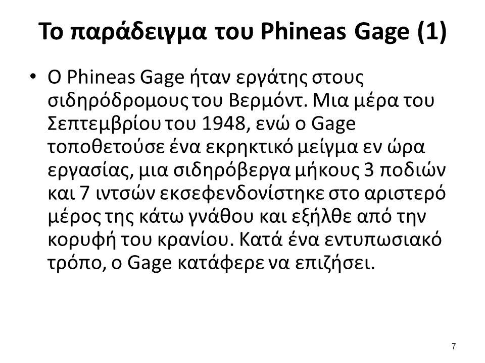 7 Το παράδειγμα του Phineas Gage (1) O Phineas Gage ήταν εργάτης στους σιδηρόδρομους του Βερμόντ. Μια μέρα του Σεπτεμβρίου του 1948, ενώ ο Gage τοποθε