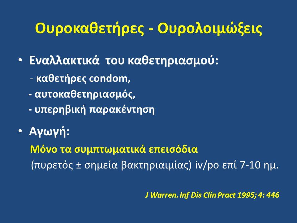 Ουροκαθετήρες - Ουρολοιμώξεις Εναλλακτικά του καθετηριασμού: - καθετήρες condom, - αυτοκαθετηριασμός, - υπερηβική παρακέντηση Αγωγή: Μόνο τα συμπτωματικά επεισόδια (πυρετός ± σημεία βακτηριαιμίας) iv/po επί 7-10 ημ.