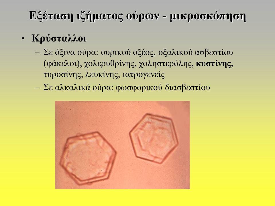 Εξέταση ιζήματος ούρων - μικροσκόπηση Κρύσταλλοι –Σε όξινα ούρα: ουρικού οξέος, οξαλικού ασβεστίου (φάκελοι), χολερυθρίνης, χοληστερόλης, κυστίνης, τυροσίνης, λευκίνης, ιατρογενείς –Σε αλκαλικά ούρα: φωσφορικού διασβεστίου