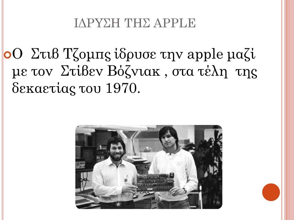IΔΡYΣΗ ΤΗΣ APPLE O Στιβ Τζομπς ίδρυσε την apple μαζί με τον Στίβεν Βόζνιακ, στα τέλη της δεκαετίας του 1970.
