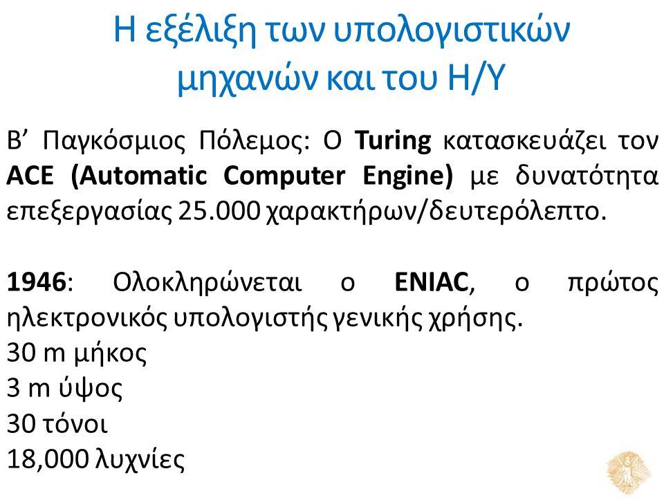 Β' Παγκόσμιος Πόλεμος: Ο Turing κατασκευάζει τον ACE (Automatic Computer Engine) με δυνατότητα επεξεργασίας 25.000 χαρακτήρων/δευτερόλεπτο. 1946: Ολοκ