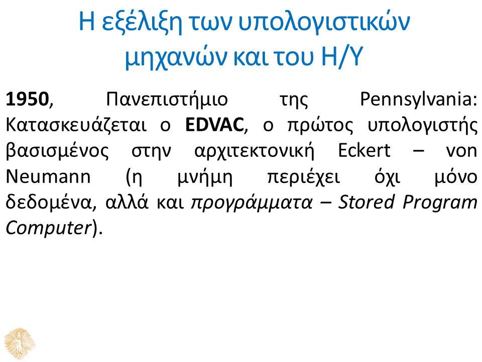 1950, Πανεπιστήμιο της Pennsylvania: Κατασκευάζεται ο EDVAC, o πρώτος υπολογιστής βασισμένος στην αρχιτεκτονική Eckert – von Neumann (η μνήμη περιέχει