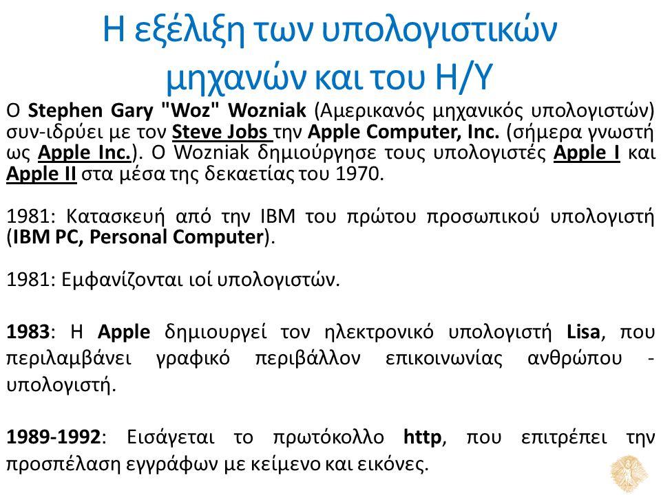 Ο Stephen Gary Woz Wozniak (Αμερικανός μηχανικός υπολογιστών) συν-ιδρύει με τον Steve Jobs την Apple Computer, Inc.