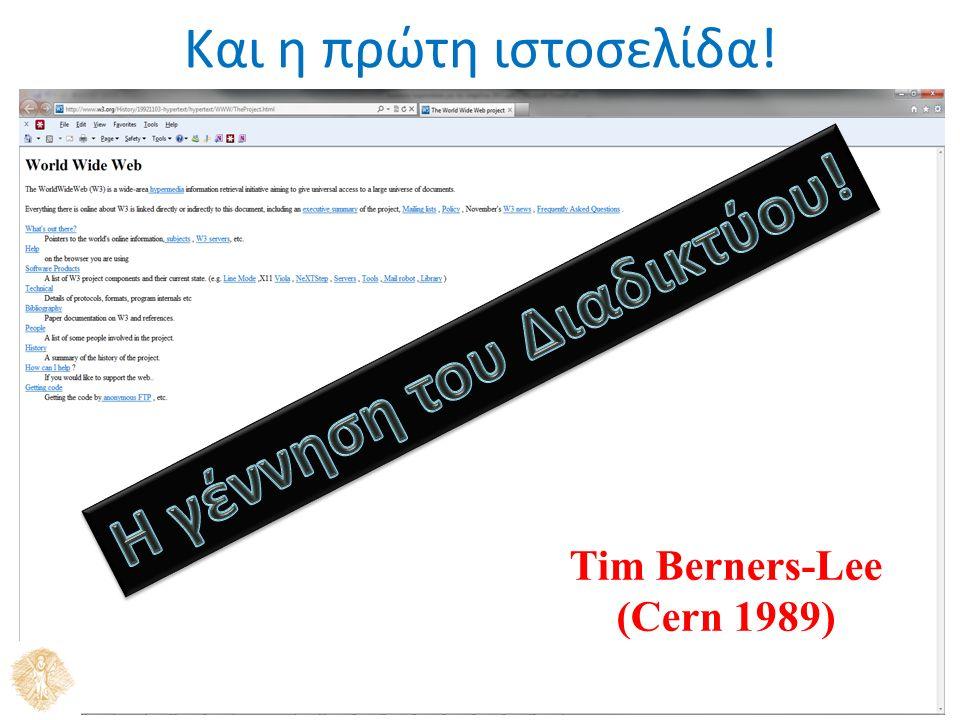 Και η πρώτη ιστοσελίδα! Tim Berners-Lee (Cern 1989)