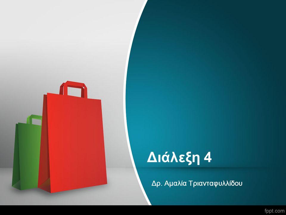 5.Προσφέρετε Κίνητρα Τα κίνητρα ωθούν τους καταναλωτές στο να ξαναέρθουν στην επιχείρηση.