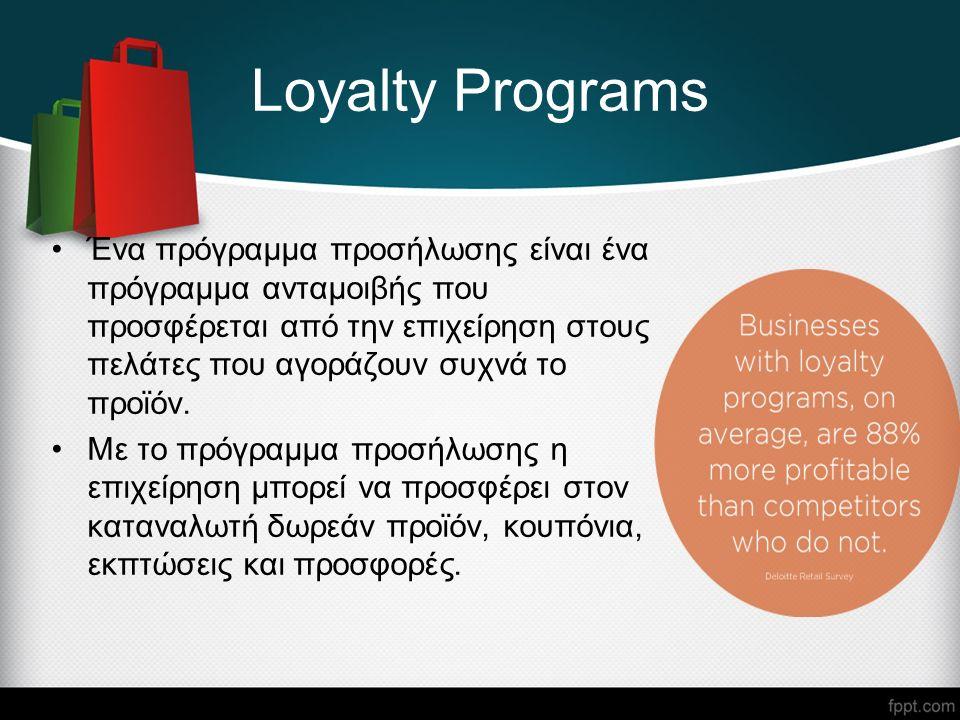 Loyalty Programs Ένα πρόγραμμα προσήλωσης είναι ένα πρόγραμμα ανταμοιβής που προσφέρεται από την επιχείρηση στους πελάτες που αγοράζουν συχνά το προϊόν.