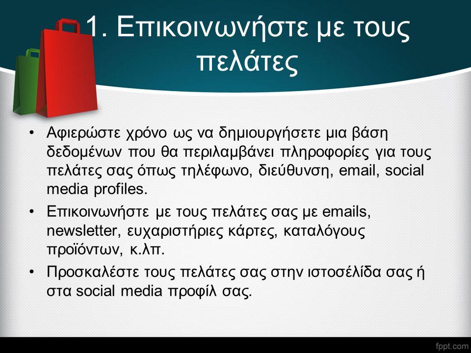 1. Επικοινωνήστε με τους πελάτες Αφιερώστε χρόνο ως να δημιουργήσετε μια βάση δεδομένων που θα περιλαμβάνει πληροφορίες για τους πελάτες σας όπως τηλέ