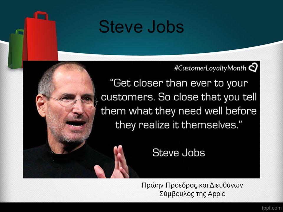 Steve Jobs Πρώην Πρόεδρος και Διευθύνων Σύμβουλος της Apple