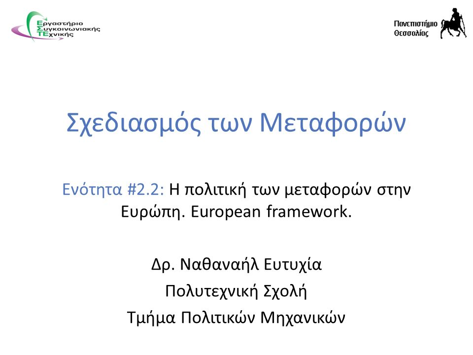 Σχεδιασμός των Μεταφορών Ενότητα #2.2: Η πολιτική των μεταφορών στην Ευρώπη.