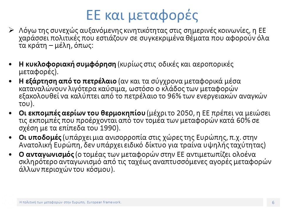 6 Η πολιτική των μεταφορών στην Ευρώπη. European framework.
