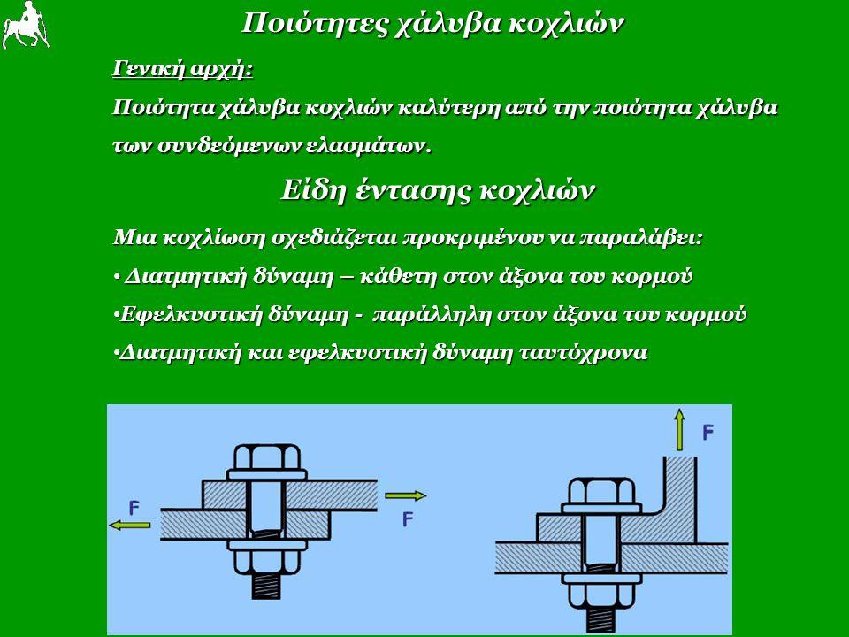 Ποιότητες χάλυβα κοχλιών Γενική αρχή: Ποιότητα χάλυβα κοχλιών καλύτερη από την ποιότητα χάλυβα των συνδεόμενων ελασμάτων.