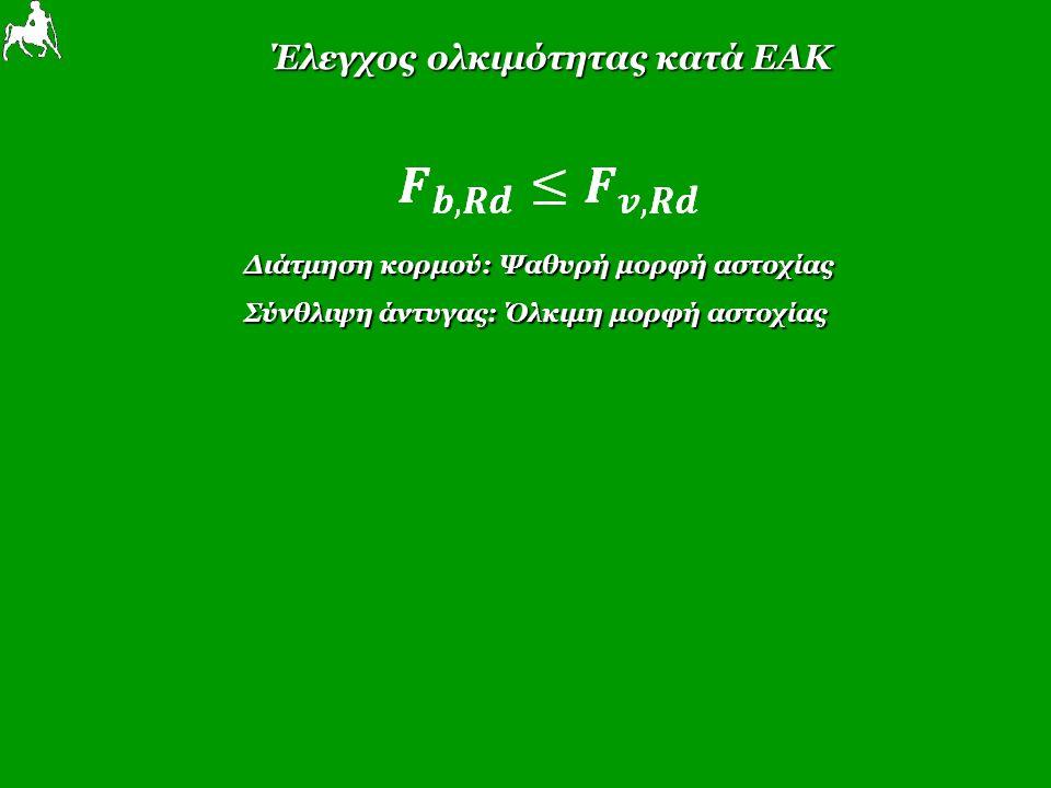Έλεγχος ολκιμότητας κατά ΕΑΚ Διάτμηση κορμού: Ψαθυρή μορφή αστοχίας Σύνθλιψη άντυγας: Όλκιμη μορφή αστοχίας
