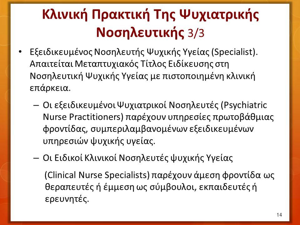 Εξειδικευμένος Νοσηλευτής Ψυχικής Υγείας (Specialist). Απαιτείται Μεταπτυχιακός Τίτλος Ειδίκευσης στη Νοσηλευτική Ψυχικής Υγείας με πιστοποιημένη κλιν