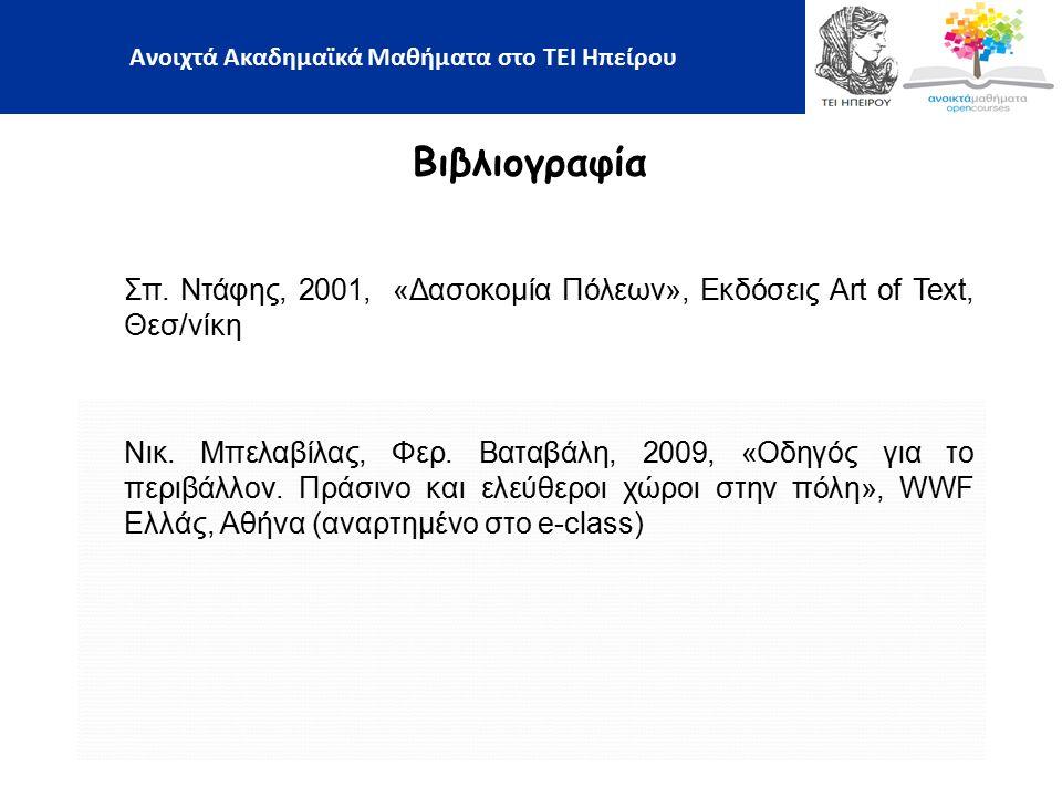 Βιβλιογραφία Σπ. Ντάφης, 2001, «Δασοκομία Πόλεων», Εκδόσεις Art of Text, Θεσ/νίκη Νικ. Μπελαβίλας, Φερ. Βαταβάλη, 2009, «Οδηγός για το περιβάλλον. Πρά