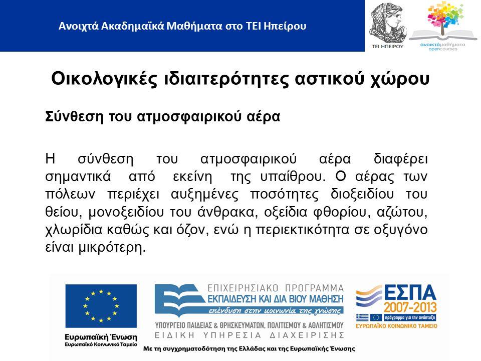 Οικολογικές ιδιαιτερότητες αστικού χώρου Ανοιχτά Ακαδημαϊκά Μαθήματα στο ΤΕΙ Ηπείρου Σύνθεση του ατμοσφαιρικού αέρα Στην Αθήνα, σε ημέρες έξαρσης του νέφους, η περιεκτικότητα σε οξυγόνο κατεβαίνει από 21% στο 17% (δηλαδή πλησιάζει επικίνδυνα το σημείο κινδύνου 16%).