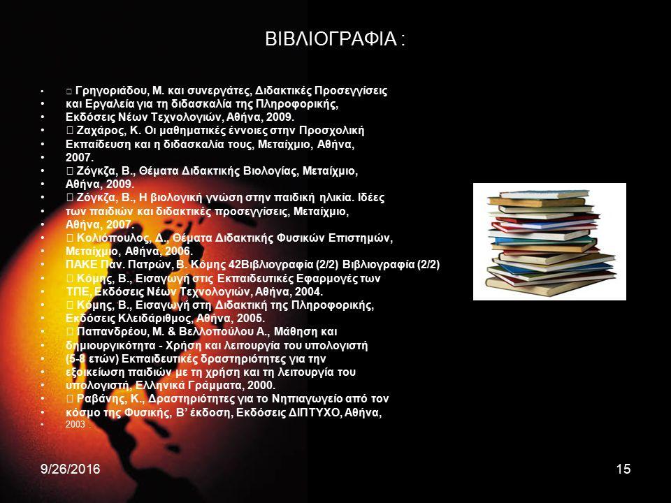 9/26/201615 ΒΙΒΛΙΟΓΡΑΦΙΑ : Γρηγοριάδου, Μ. και συνεργάτες, Διδακτικές Προσεγγίσεις και Εργαλεία για τη διδασκαλία της Πληροφορικής, Εκδόσεις Νέων Τεχν