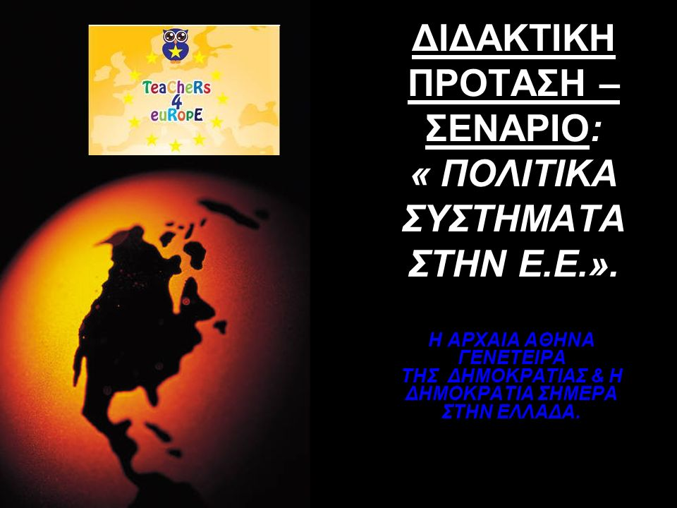 ΔΙΔΑΚΤΙΚΗ ΠΡΟΤΑΣΗ – ΣΕΝΑΡΙΟ: « ΠΟΛΙΤΙΚΑ ΣΥΣΤΗΜΑΤΑ ΣΤΗΝ Ε.Ε.».