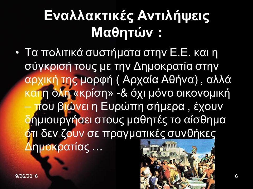 9/26/20166 Εναλλακτικές Αντιλήψεις Μαθητών : Τα πολιτικά συστήματα στην Ε.Ε. και η σύγκρισή τους με την Δημοκρατία στην αρχική της μορφή ( Αρχαία Αθήν