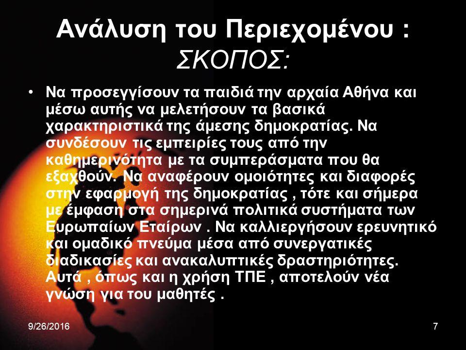 9/26/20167 Ανάλυση του Περιεχομένου : ΣΚΟΠΟΣ: Να προσεγγίσουν τα παιδιά την αρχαία Αθήνα και μέσω αυτής να μελετήσουν τα βασικά χαρακτηριστικά της άμε