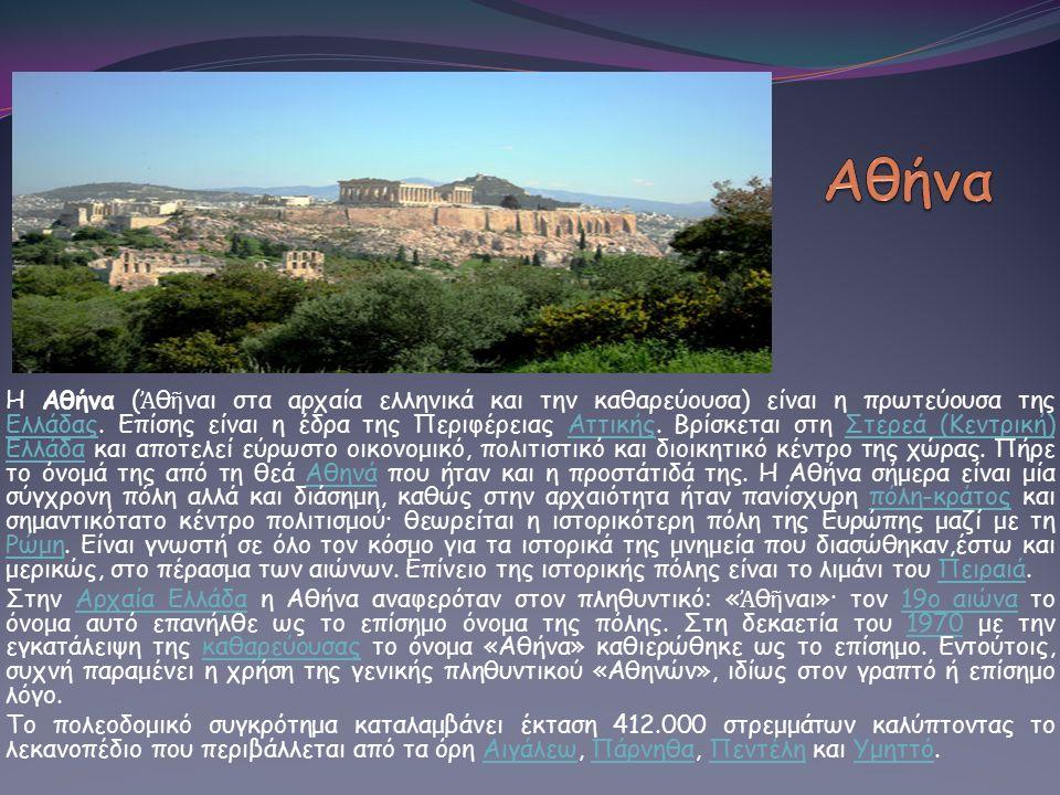 Η Αθήνα ( Ἀ θ ῆ ναι στα αρχαία ελληνικά και την καθαρεύουσα) είναι η πρωτεύουσα της Ελλάδας. Επίσης είναι η έδρα της Περιφέρειας Αττικής. Βρίσκεται στ