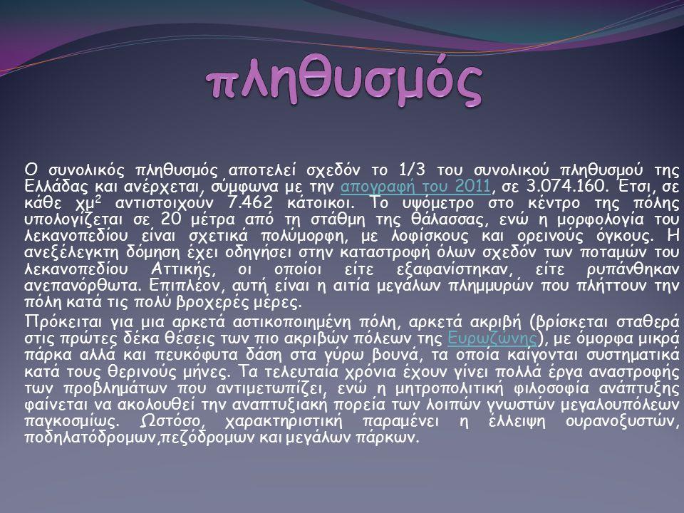 Ο συνολικός πληθυσμός αποτελεί σχεδόν το 1/3 του συνολικού πληθυσμού της Ελλάδας και ανέρχεται, σύμφωνα με την απογραφή του 2011, σε 3.074.160. Έτσι,
