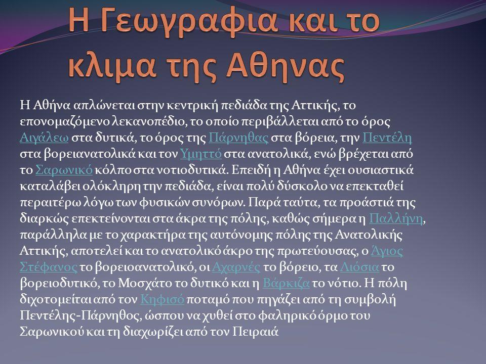 Η Αθήνα απλώνεται στην κεντρική πεδιάδα της Αττικής, το επονομαζόμενο λεκανοπέδιο, το οποίο περιβάλλεται από το όρος Αιγάλεω στα δυτικά, το όρος της Π