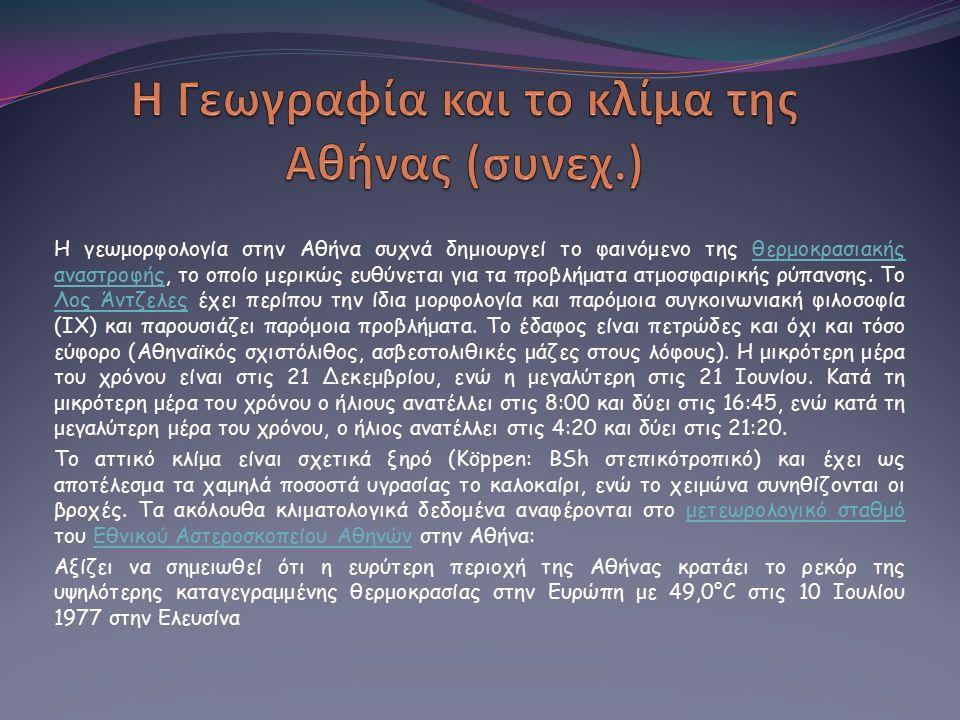 Η γεωμορφολογία στην Αθήνα συχνά δημιουργεί το φαινόμενο της θερμοκρασιακής αναστροφής, το οποίο μερικώς ευθύνεται για τα προβλήματα ατμοσφαιρικής ρύπανσης.