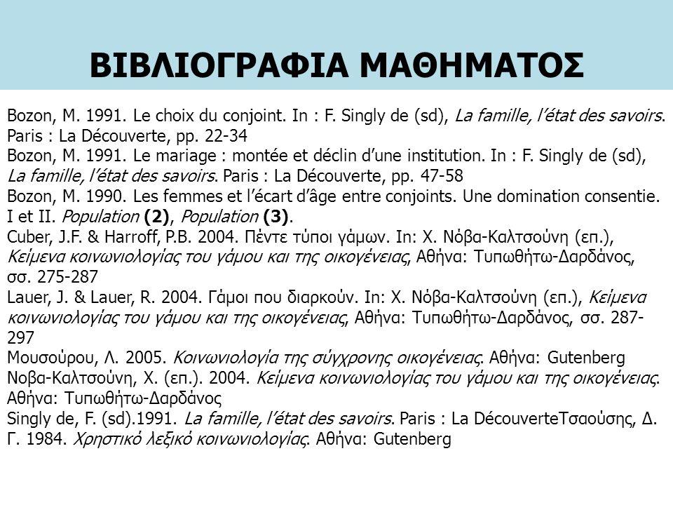 ΒΙΒΛΙΟΓΡΑΦΙΑ ΜΑΘΗΜΑΤΟΣ Bozon, M. 1991. Le choix du conjoint.