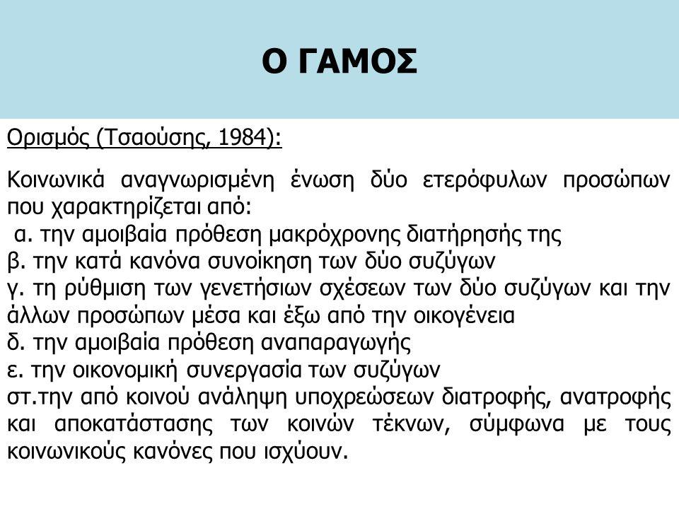 Ο ΓΑΜΟΣ Ορισμός (Τσαούσης, 1984): Κοινωνικά αναγνωρισμένη ένωση δύο ετερόφυλων προσώπων που χαρακτηρίζεται από: α.