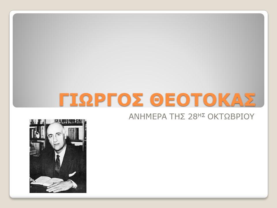 Γραμματολογικά στοιχεία Γεννήθηκε το 1906 στην Πόλη και πέθανε στην Αθήνα το 1966.