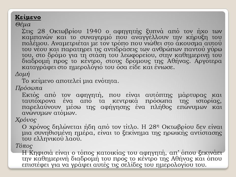 Κείμενο Θέμα Στις 28 Οκτωβρίου 1940 ο αφηγητής ξυπνά από τον ήχο των καμπανών και το συναγερμό που αναγγέλλουν την κήρυξη του πολέμου. Αναμετριέται με