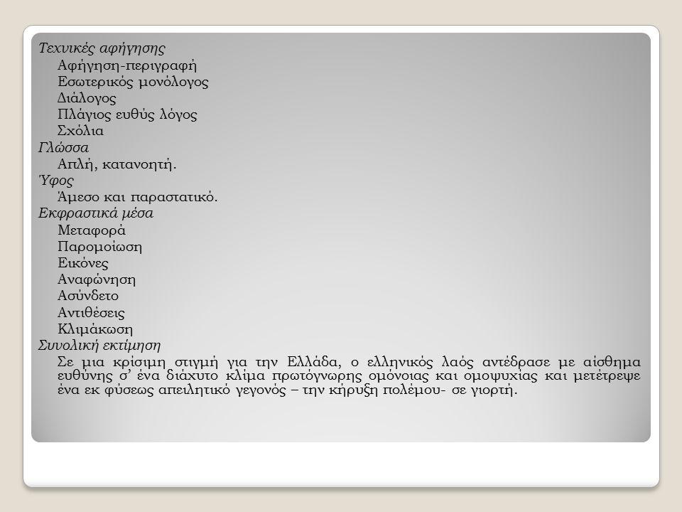 Τεχνικές αφήγησης Αφήγηση-περιγραφή Εσωτερικός μονόλογος Διάλογος Πλάγιος ευθύς λόγος Σχόλια Γλώσσα Απλή, κατανοητή. Ύφος Άμεσο και παραστατικό. Εκφρα