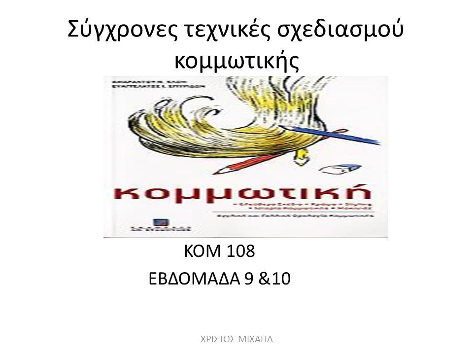 Σύγχρονες τεχνικές σχεδιασμού κομμωτικής ΚΟΜ 108 ΕΒΔΟΜΑΔΑ 9 &10 XΡΙΣΤΟΣ ΜΙΧΑΗΛ