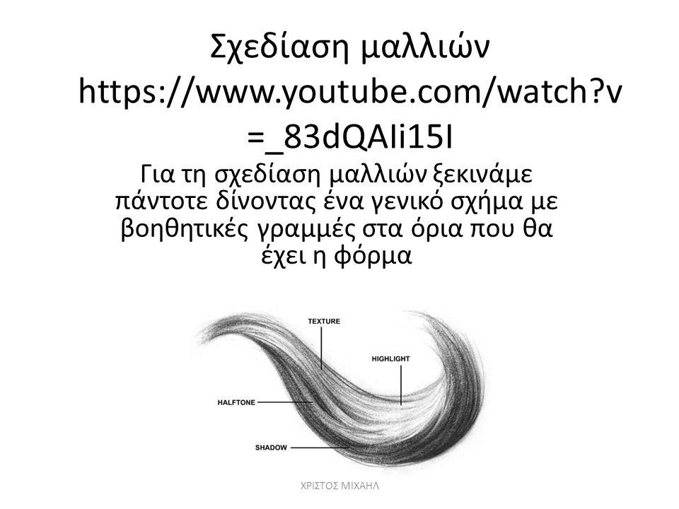 Σχεδίαση μαλλιών https://www.youtube.com/watch?v =_83dQAIi15I Για τη σχεδίαση μαλλιών ξεκινάμε πάντοτε δίνοντας ένα γενικό σχήμα με βοηθητικές γραμμές στα όρια που θα έχει η φόρμα XΡΙΣΤΟΣ ΜΙΧΑΗΛ