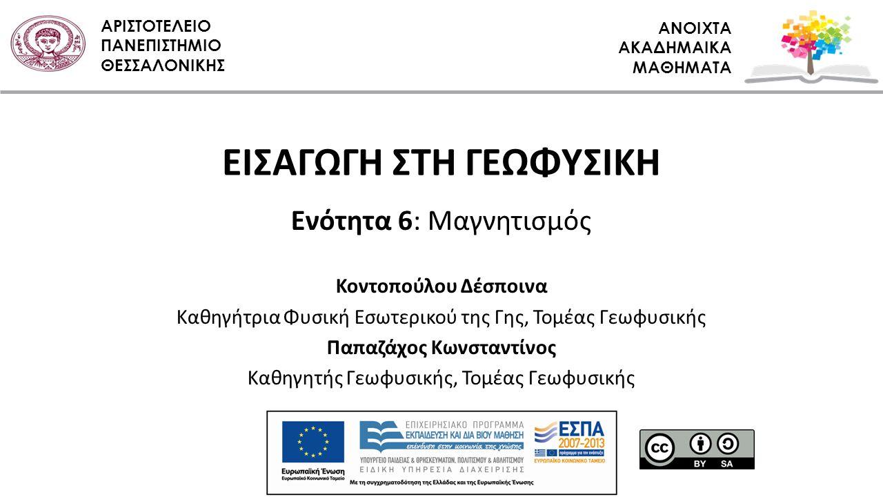 Αριστοτέλειο Πανεπιστήμιο Θεσσαλονίκης Εισαγωγή στη Γεωφυσική Τμήμα Γεωλογίας 5 υποθέσεις Μόνιμης Μαγνήτισης Περιστρεφόμενων ηλεκτρικών φορτίων Γυρομαγνητικού πεδίου Υπόθεση Blackett Υπόθεση Αυτοδιαγειρόμενης Γενήτριας (ΔΥΝΑΜΟ) Τα Αίτια του Κυρίου Μαγνητικού Πεδίου της Γης http://denali.gsfc.nasa.gov/sci_hi/sci_hi_10_01/oct01b.html