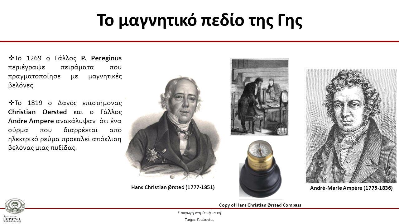 Αριστοτέλειο Πανεπιστήμιο Θεσσαλονίκης Εισαγωγή στη Γεωφυσική Τμήμα Γεωλογίας Αν χρησιμοποιήσουμε τη σχέση (7.17), τότε η σχέση (7.26) γίνεται: (7.26) (7.27) (7.17) Από τον Πίνακα και τη σχέση (7.27) προκύπτει ότι η αναμενόμενη μέγιστη τιμή της οριζόντιας συνιστώσας του μαγνητικού πεδίου στην επιφάνεια της Γης (r=α) πρέπει να είναι ~30000nT, ενώ η αντίστοιχη μέγιστη κατακόρυφη συνιστώσα πρέπει να είναι διπλάσια.