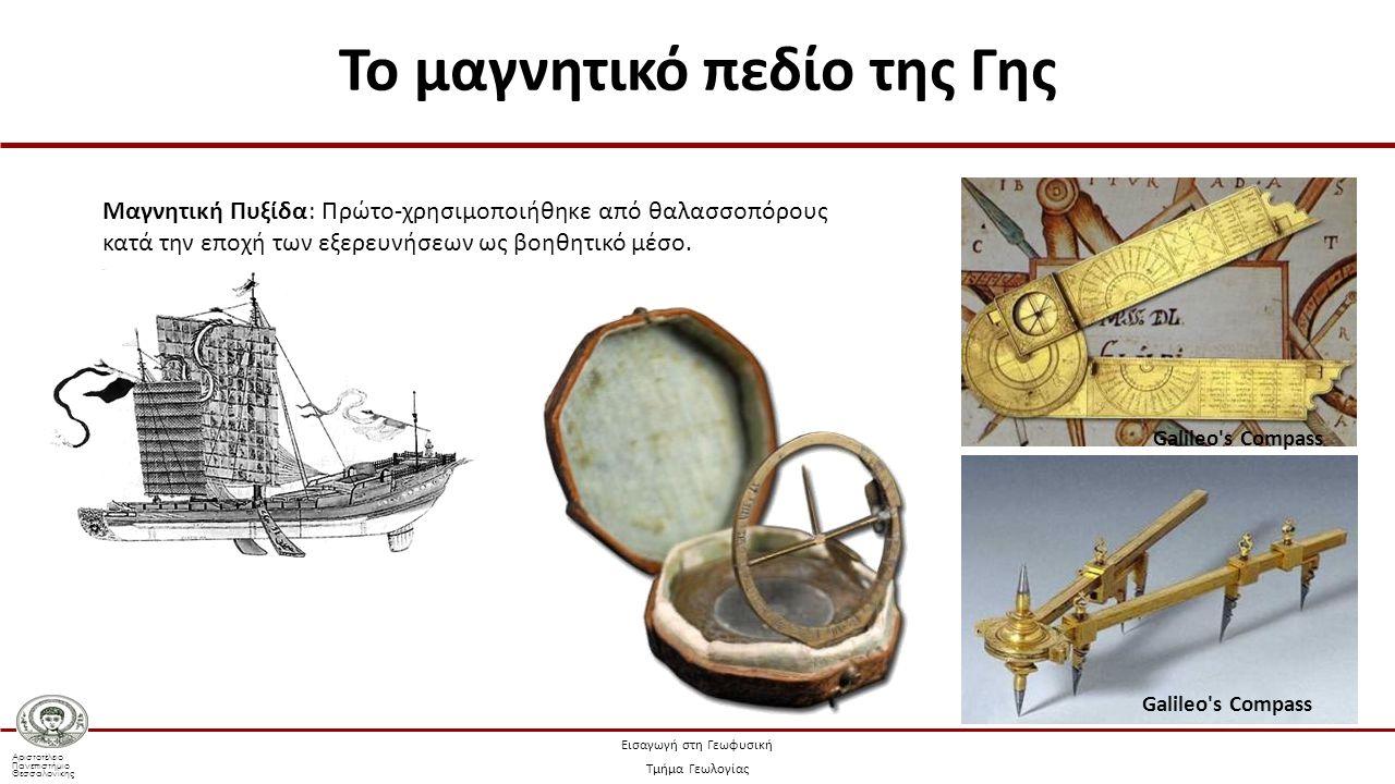 Αριστοτέλειο Πανεπιστήμιο Θεσσαλονίκης Εισαγωγή στη Γεωφυσική Τμήμα Γεωλογίας Βόρειος Γεωγραφικός πόλος Βόρειος Γεωμαγνητι κός πόλος 12 0 Νότιος Γεωμαγνητι κός πόλος O βόρειος μαγνητικός πόλος της Γης είναι αρνητικός και ο νότιος θετικός διότι οι μαγνητικές γραμμές του πεδίου της Γης έχουν σήμερα φορά (κατεύθυνση) από το νότιο μαγνητικό πόλο προς το βόρειο.