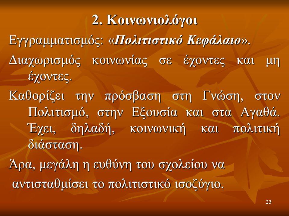 23 2. Κοινωνιολόγοι Εγγραμματισμός: «Πολιτιστικό Κεφάλαιο».