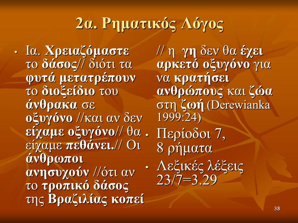 38 2α. Ρηματικός Λόγος Ια.