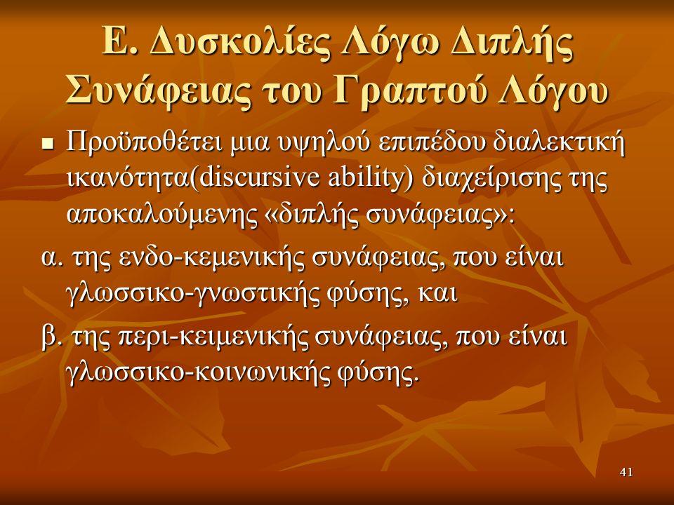 Ε. Δυσκολίες Λόγω Διπλής Συνάφειας του Γραπτού Λόγου Προϋποθέτει μια υψηλού επιπέδου διαλεκτική ικανότητα(discursive ability) διαχείρισης της αποκαλού