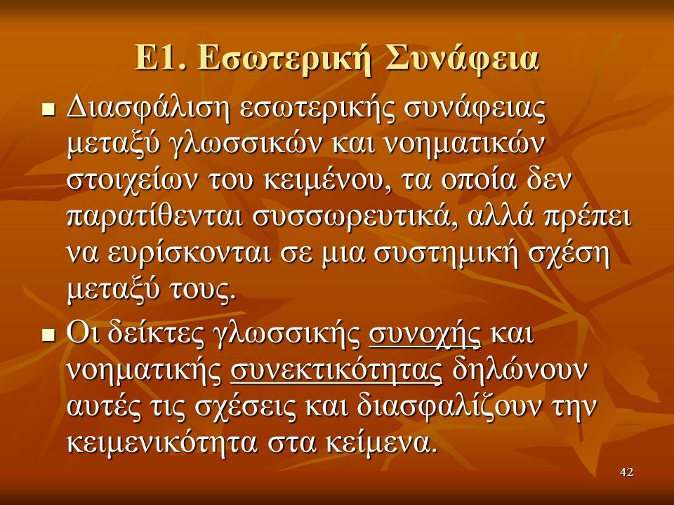 Ε1. Εσωτερική Συνάφεια Διασφάλιση εσωτερικής συνάφειας μεταξύ γλωσσικών και νοηματικών στοιχείων του κειμένου, τα οποία δεν παρατίθενται συσσωρευτικά,