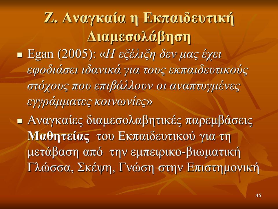 Ζ. Αναγκαία η Εκπαιδευτική Διαμεσολάβηση Egan (2005): «Η εξέλιξη δεν μας έχει εφοδιάσει ιδανικά για τους εκπαιδευτικούς στόχους που επιβάλλουν οι αναπ