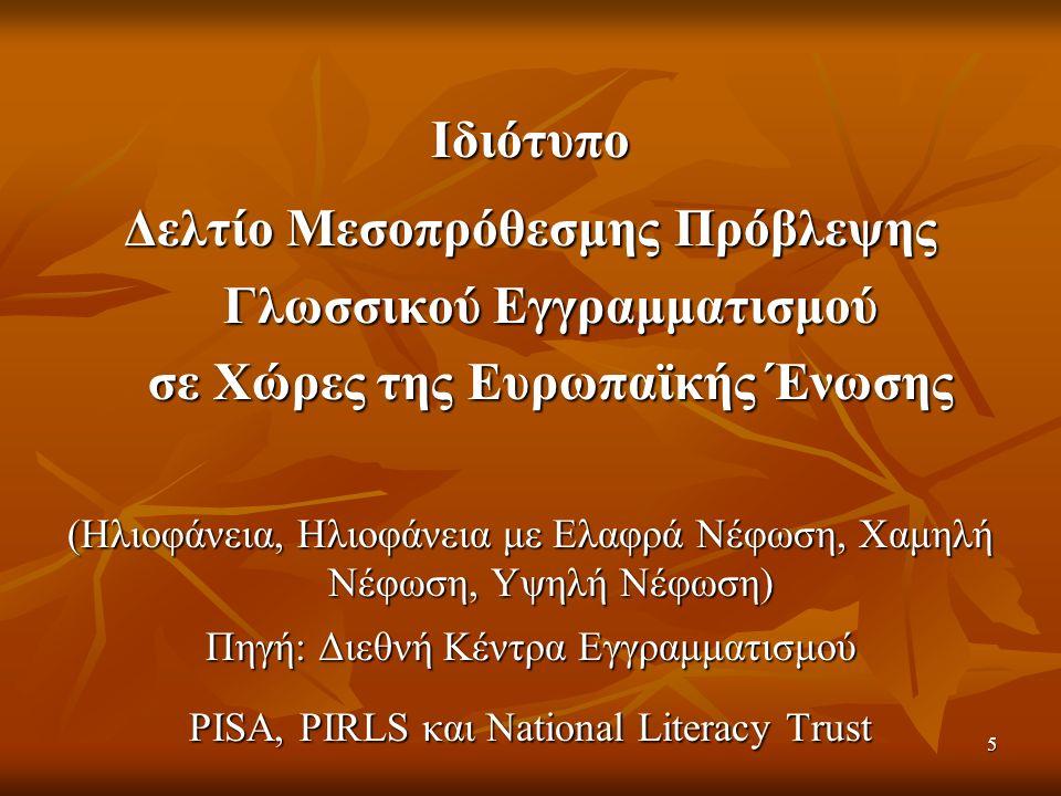 5 Ιδιότυπο Δελτίο Μεσοπρόθεσμης Πρόβλεψης Γλωσσικού Εγγραμματισμού σε Χώρες της Ευρωπαϊκής Ένωσης (Ηλιοφάνεια, Ηλιοφάνεια με Ελαφρά Νέφωση, Χαμηλή Νέφωση, Υψηλή Νέφωση) Πηγή: Διεθνή Κέντρα Εγγραμματισμού PISA, PIRLS και National Literacy Trust