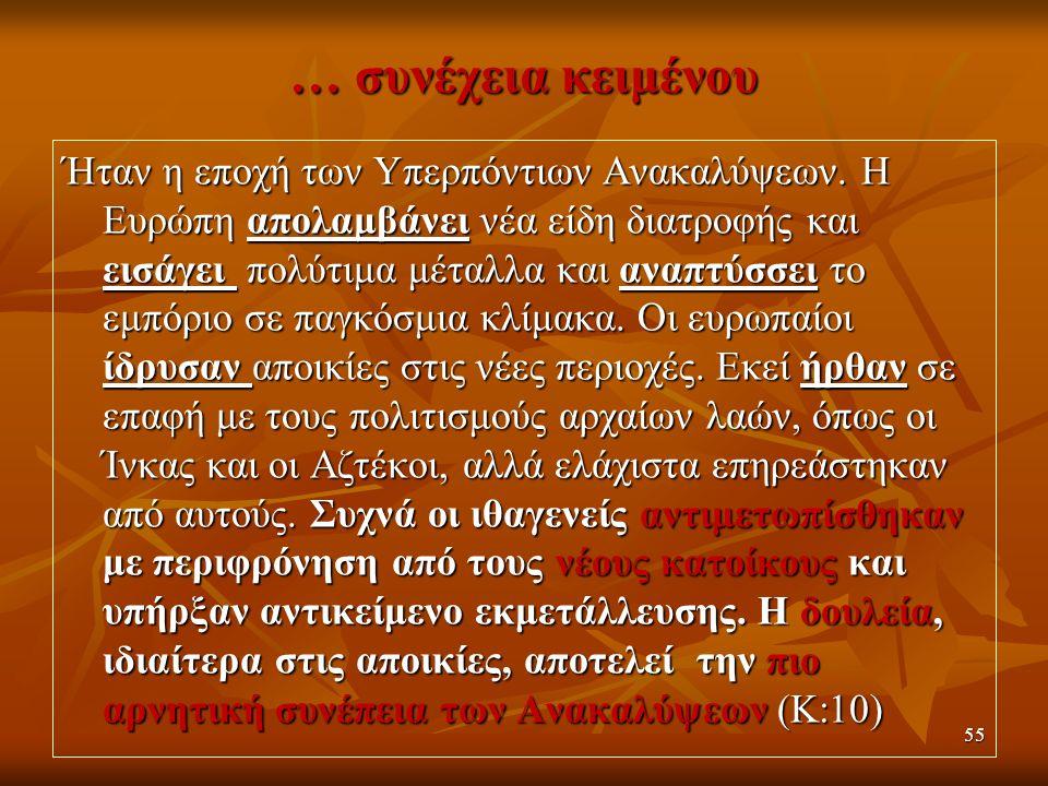 … συνέχεια κειμένου Ήταν η εποχή των Υπερπόντιων Ανακαλύψεων.