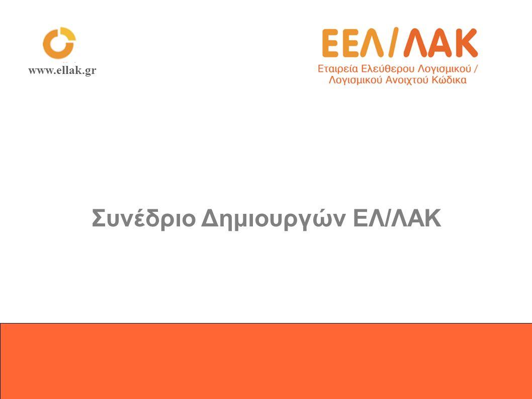 Συνέδριο Δημιουργών ΕΛ/ΛΑΚ www.ellak.gr