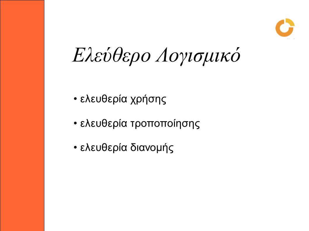 Συνέδριο Δημιουργών ΕΛ/ΛΑΚ Ελεύθερο Λογισμικό ελευθερία χρήσης ελευθερία τροποποίησης ελευθερία διανομής