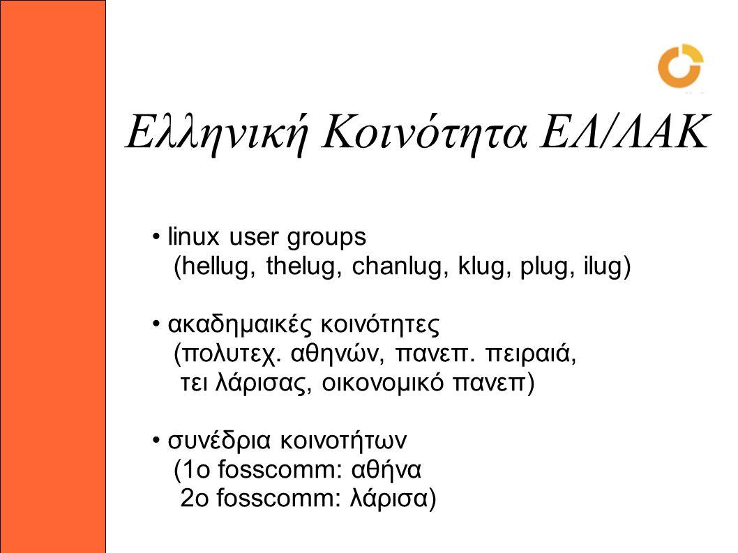Συνέδριο Δημιουργών ΕΛ/ΛΑΚ Ελληνική Κοινότητα ΕΛ/ΛΑΚ linux user groups (hellug, thelug, chanlug, klug, plug, ilug) ακαδημαικές κοινότητες (πολυτεχ. αθ