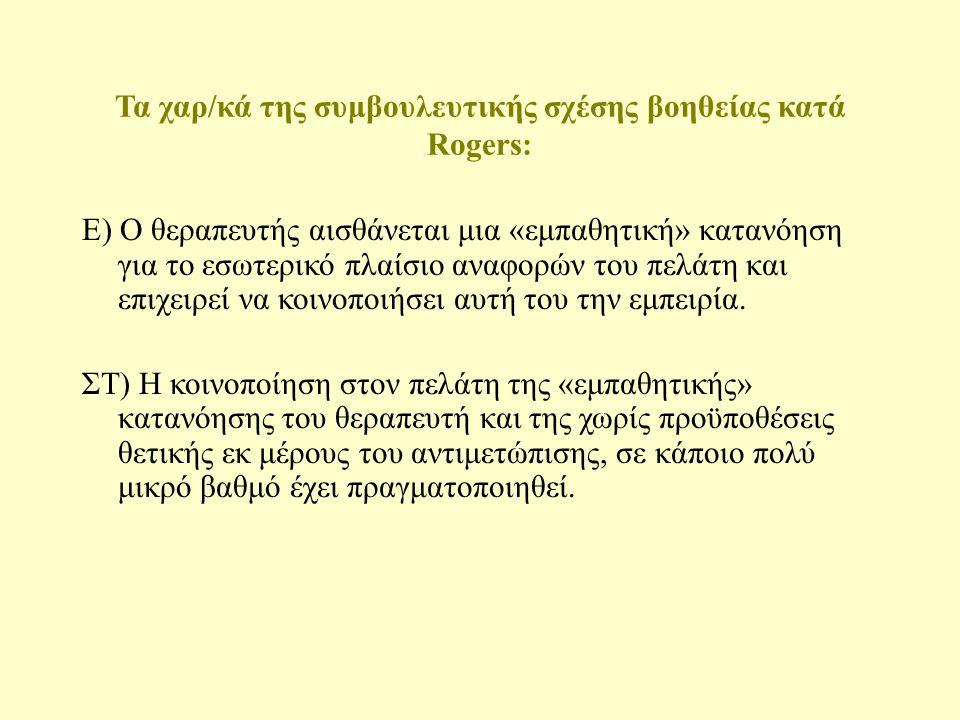 Τα χαρ/κά της συμβουλευτικής σχέσης βοηθείας κατά Rogers: Α) Δύο πρόσωπα βρίσκονται σε ψυχολογική επαφή.