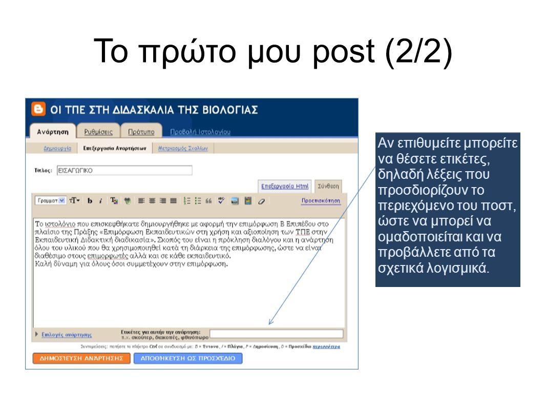 Το πρώτο μου post (2/2) Αν επιθυμείτε μπορείτε να θέσετε ετικέτες, δηλαδή λέξεις που προσδιορίζουν το περιεχόμενο του ποστ, ώστε να μπορεί να ομαδοποι