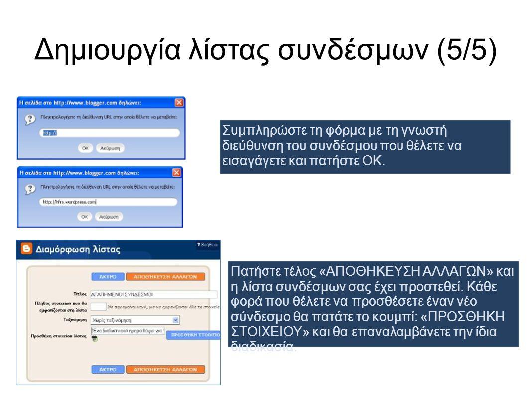Δημιουργία λίστας συνδέσμων (5/5) Συμπληρώστε τη φόρμα με τη γνωστή διεύθυνση του συνδέσμου που θέλετε να εισαγάγετε και πατήστε ΟΚ. Πατήστε τέλος «ΑΠ